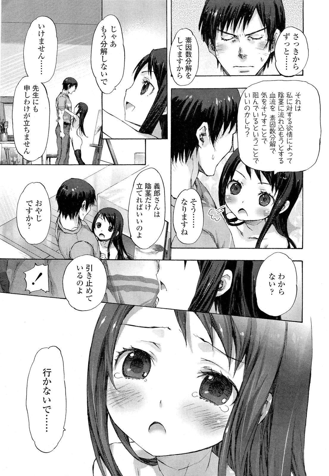 COMIC LO 2012-05 Vol. 98 16
