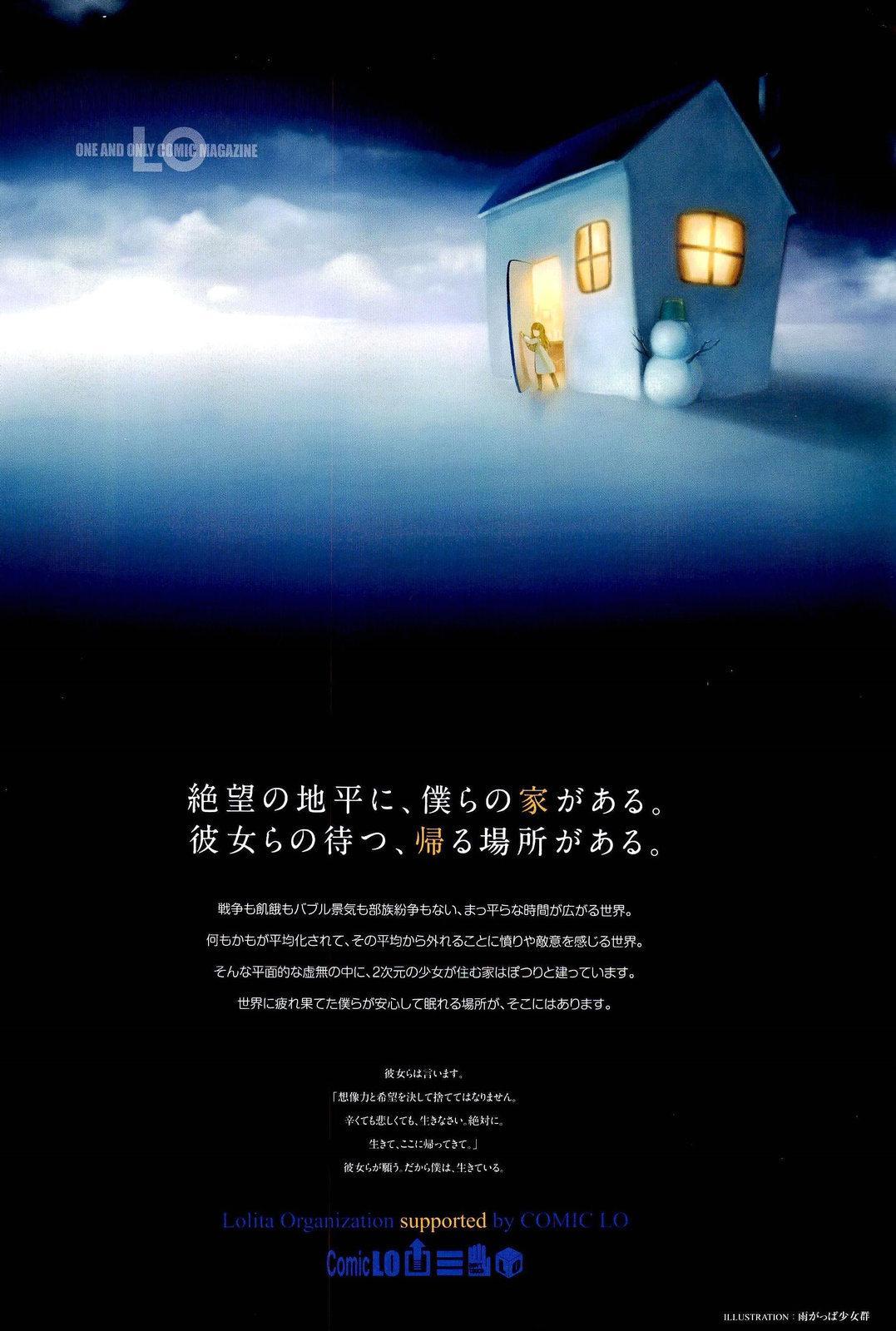 COMIC LO 2012-05 Vol. 98 1