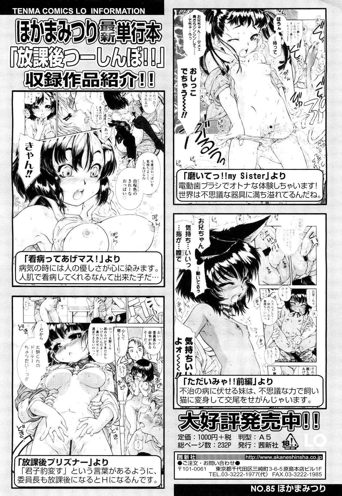 COMIC LO 2012-05 Vol. 98 255