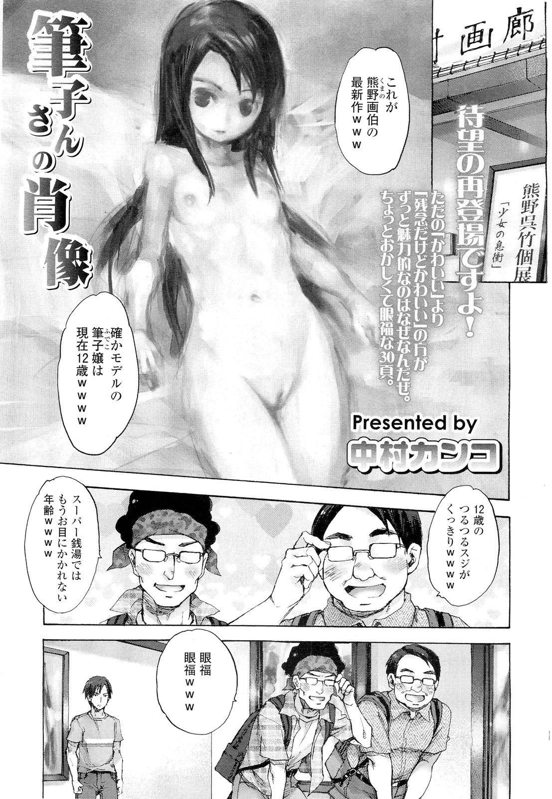 COMIC LO 2012-05 Vol. 98 2