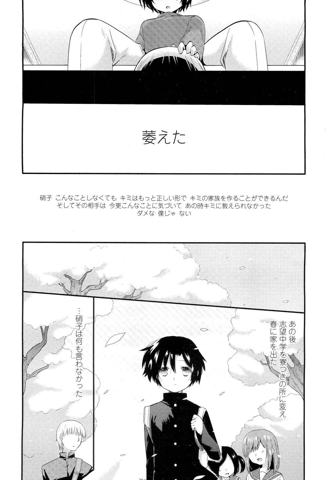 COMIC LO 2012-05 Vol. 98 315