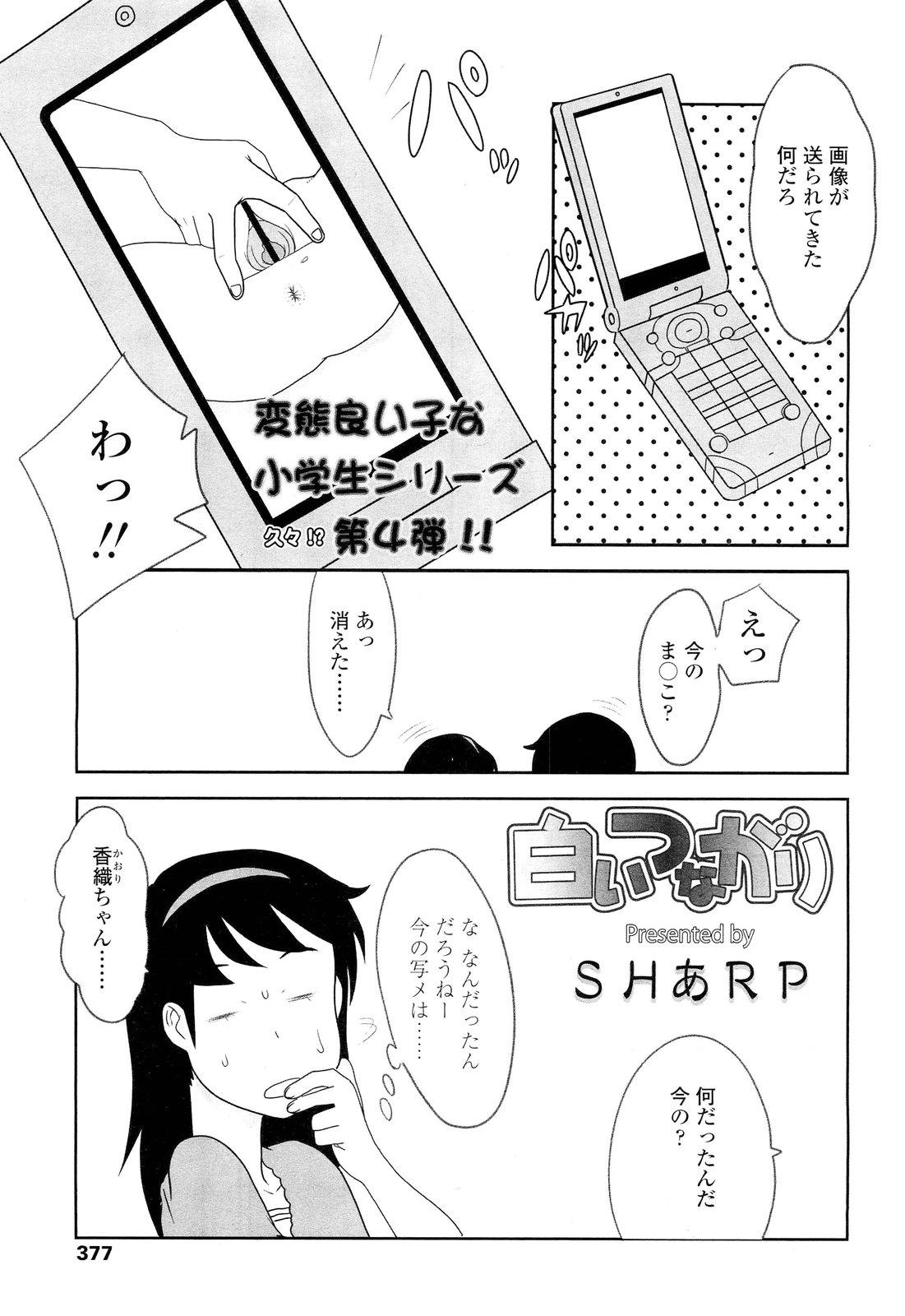 COMIC LO 2012-05 Vol. 98 376