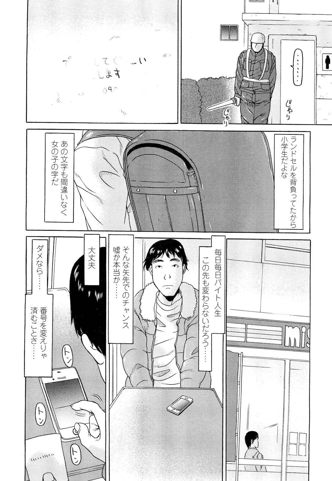 COMIC LO 2012-05 Vol. 98 396