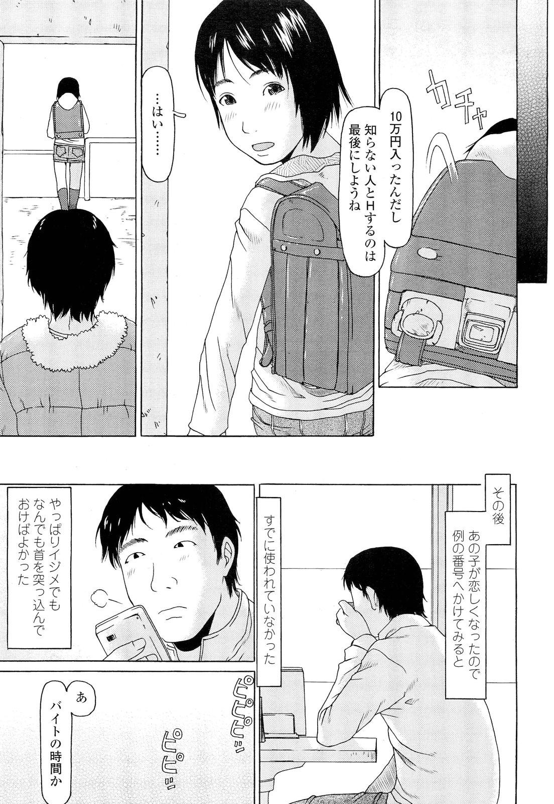 COMIC LO 2012-05 Vol. 98 414