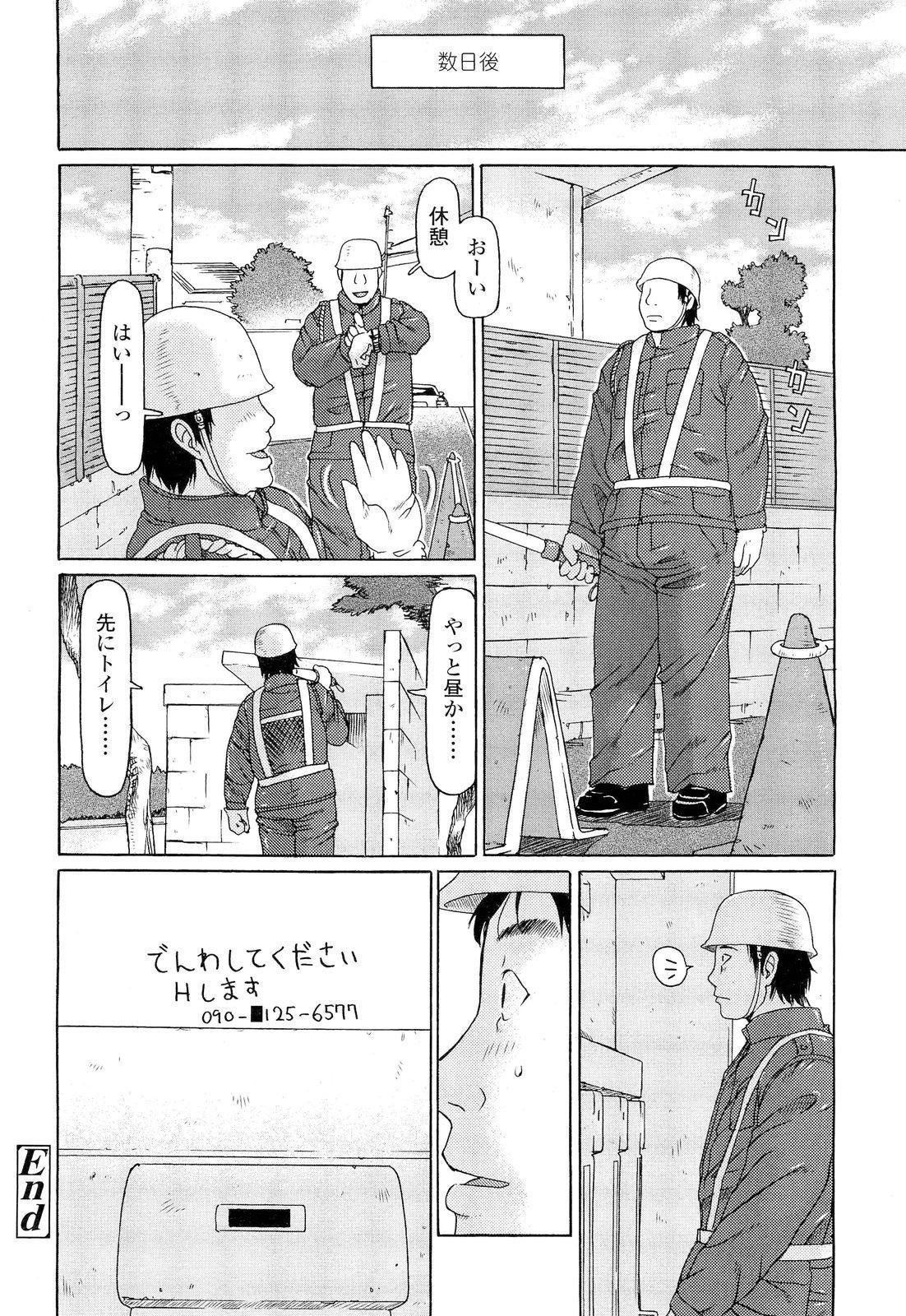 COMIC LO 2012-05 Vol. 98 415
