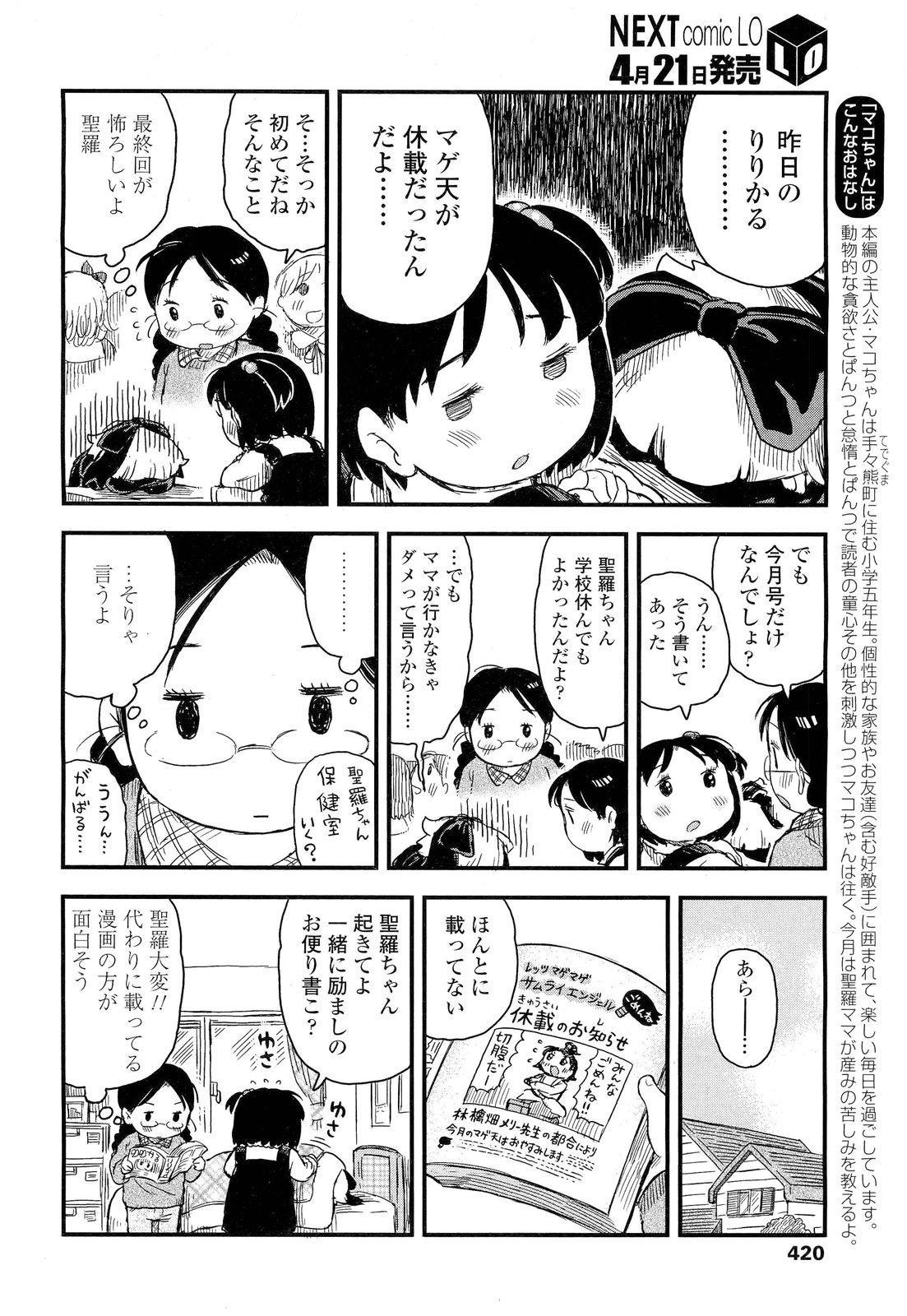 COMIC LO 2012-05 Vol. 98 419