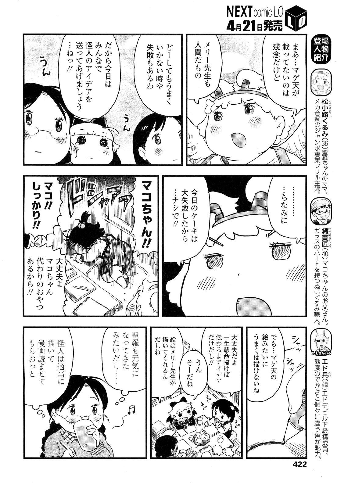 COMIC LO 2012-05 Vol. 98 421