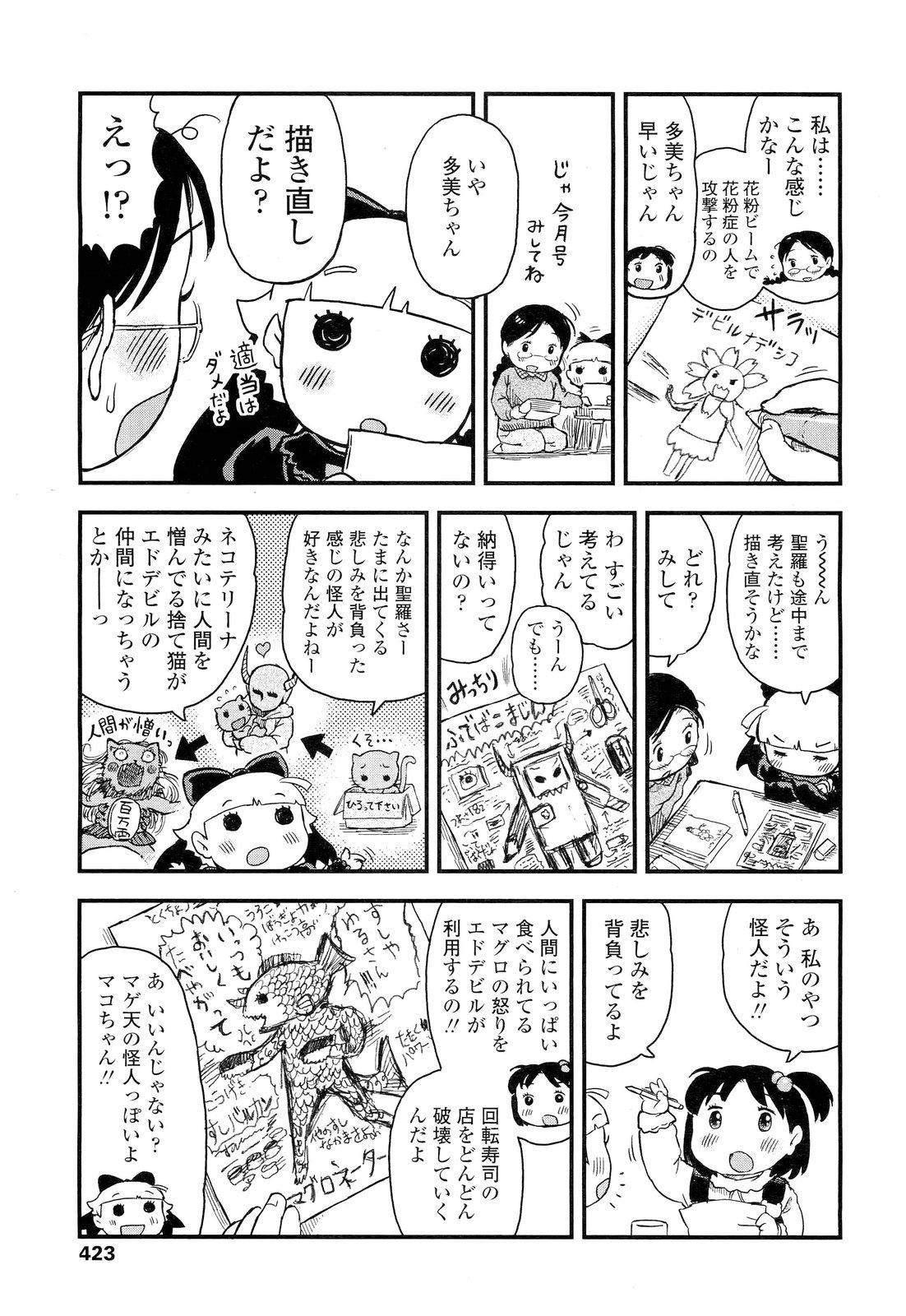 COMIC LO 2012-05 Vol. 98 422