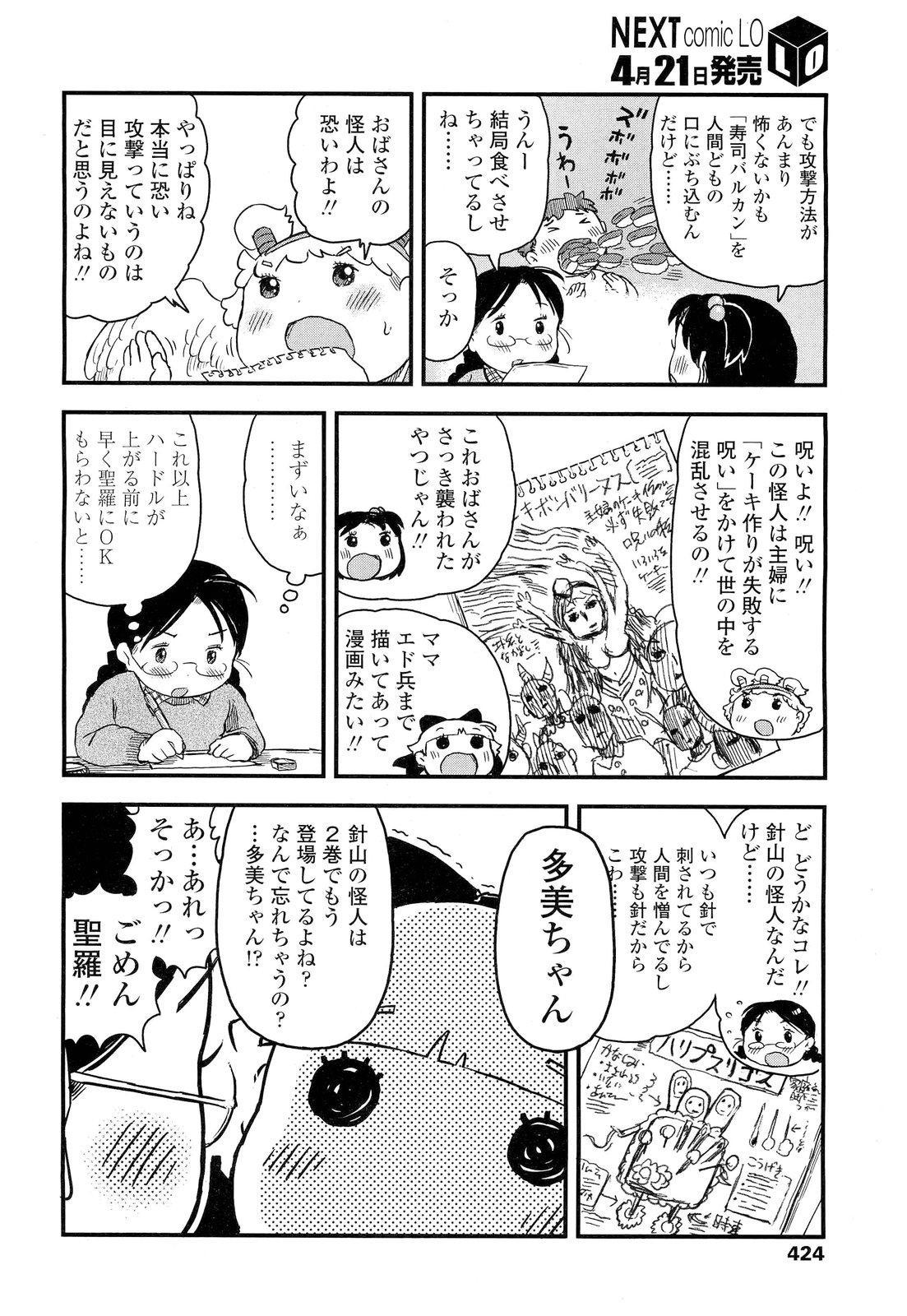 COMIC LO 2012-05 Vol. 98 423