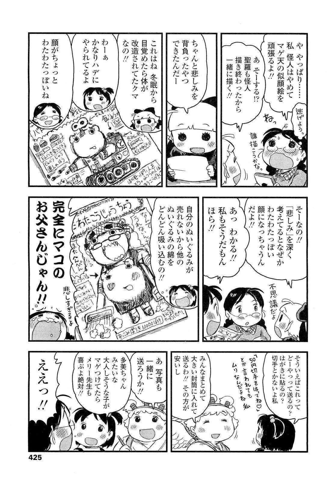 COMIC LO 2012-05 Vol. 98 424