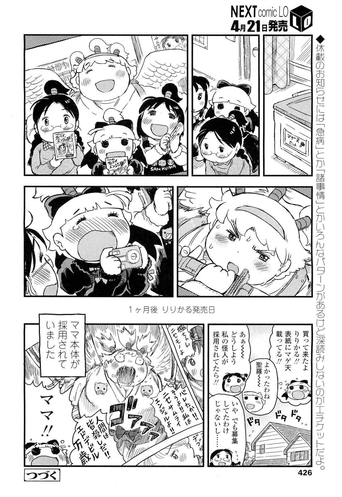 COMIC LO 2012-05 Vol. 98 425