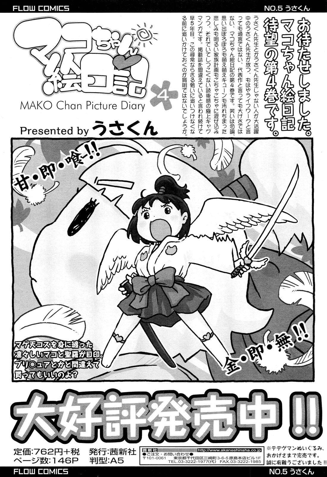 COMIC LO 2012-05 Vol. 98 426