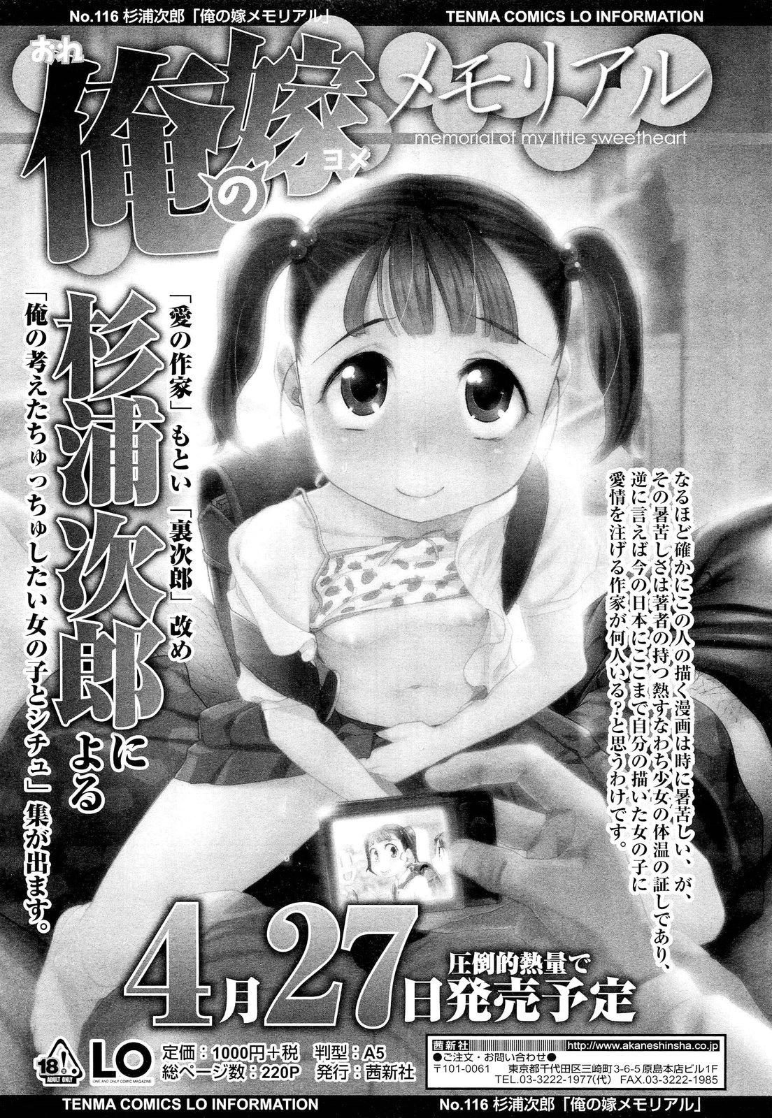 COMIC LO 2012-05 Vol. 98 436
