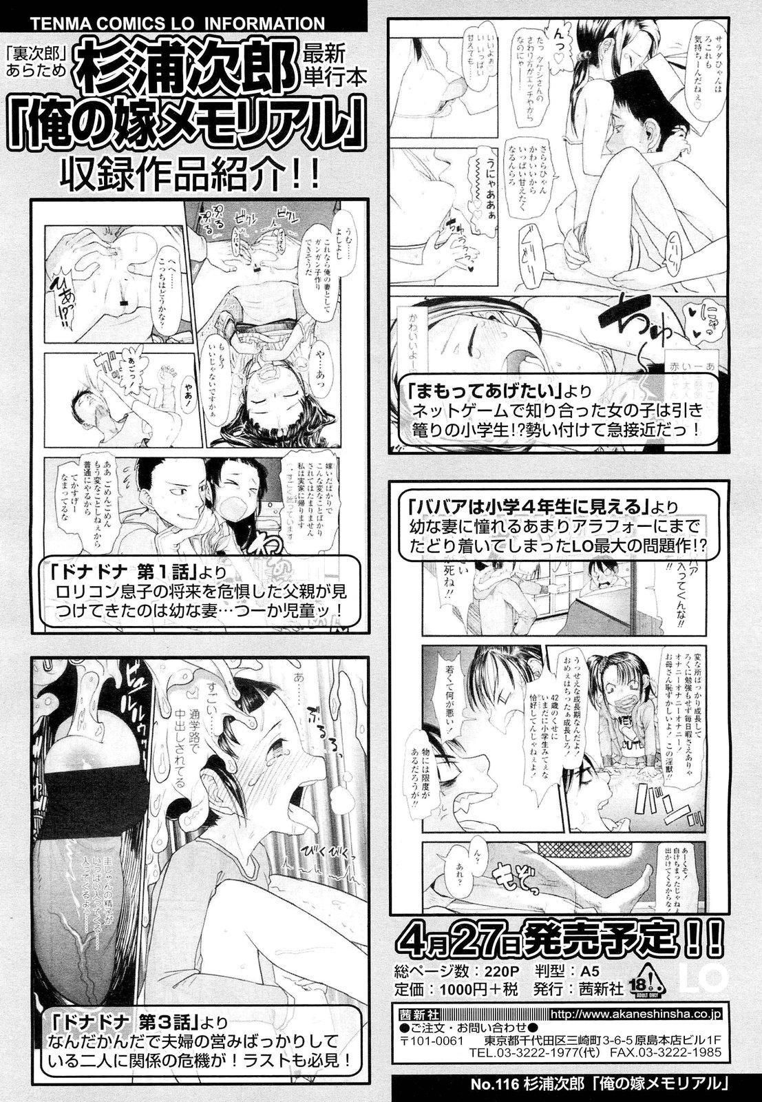 COMIC LO 2012-05 Vol. 98 437