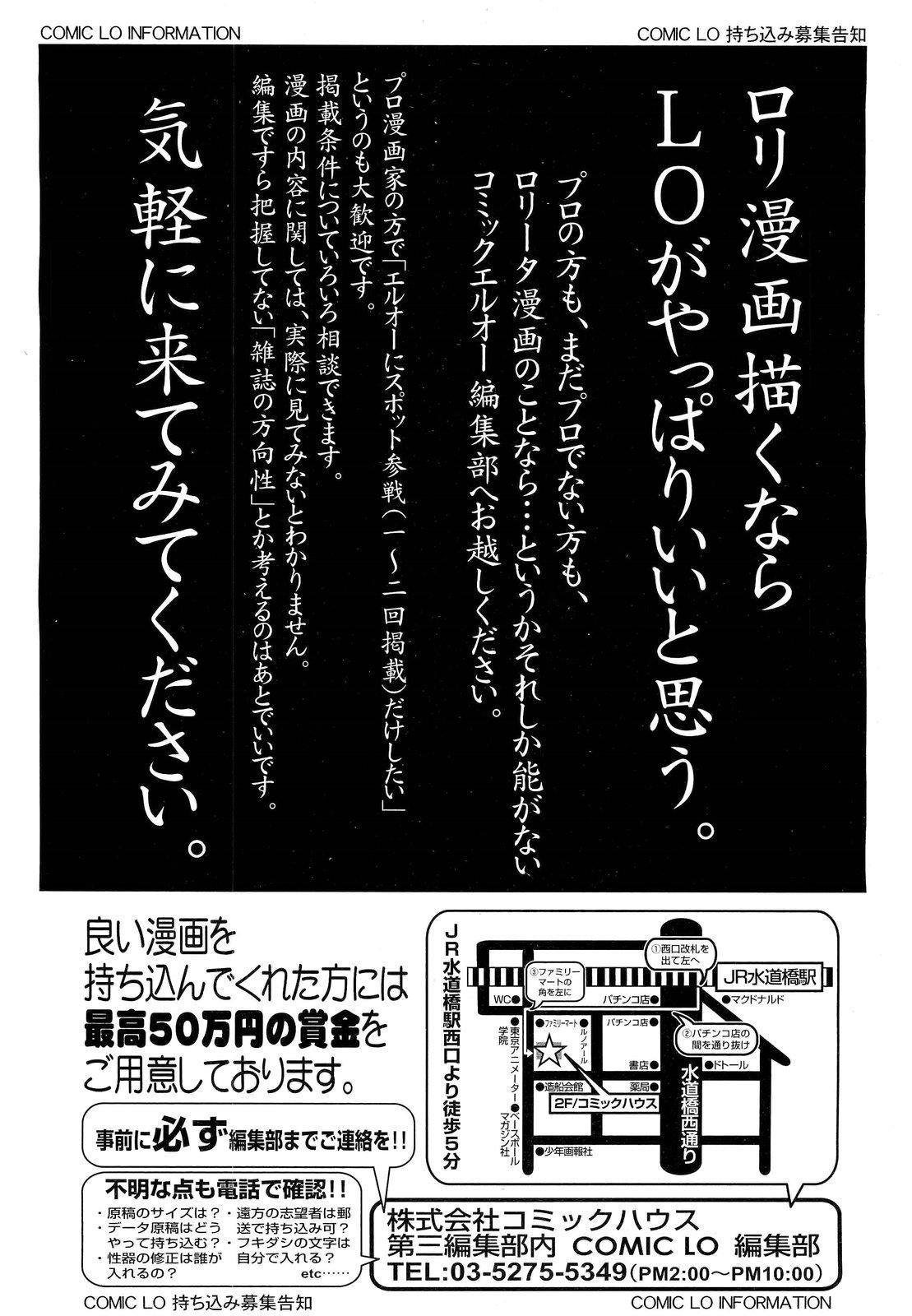COMIC LO 2012-05 Vol. 98 439