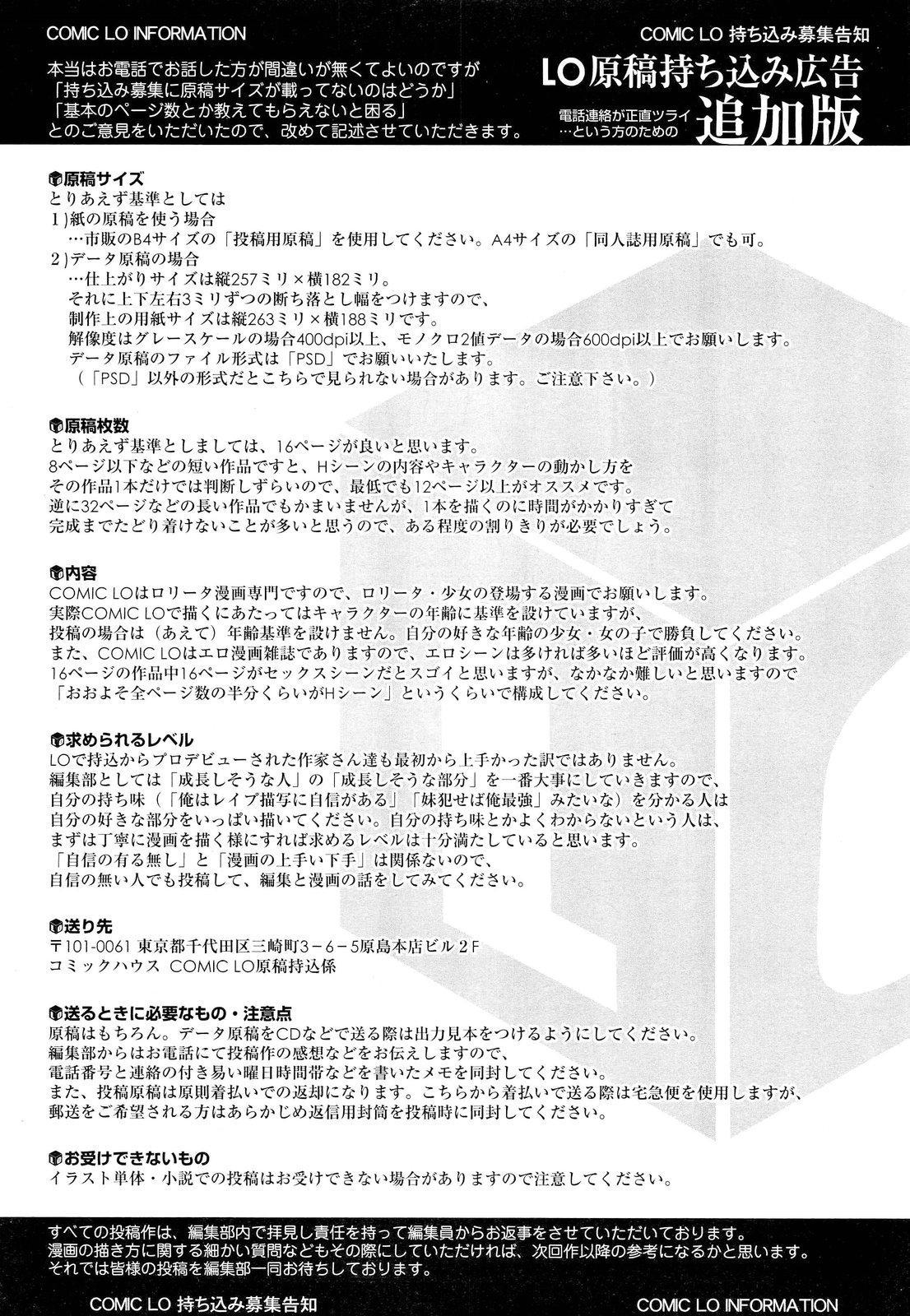 COMIC LO 2012-05 Vol. 98 440