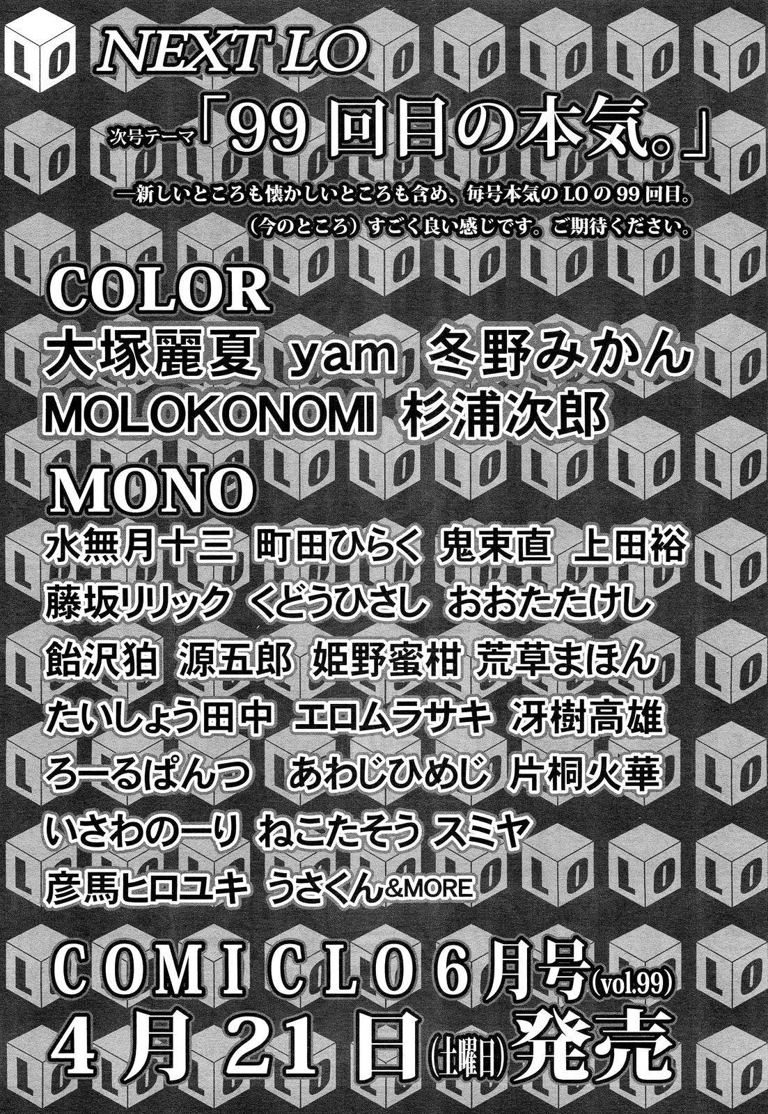 COMIC LO 2012-05 Vol. 98 442