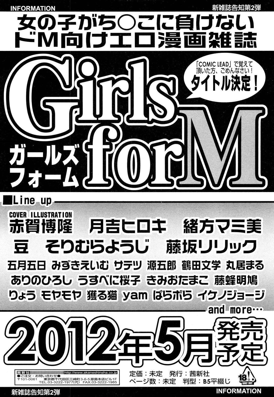 COMIC LO 2012-05 Vol. 98 443