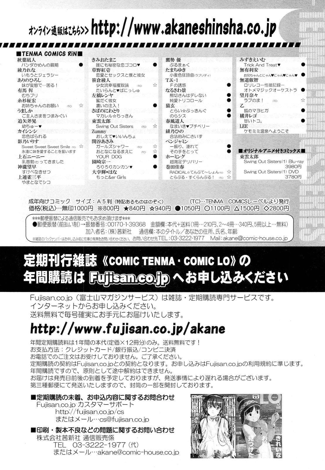 COMIC LO 2012-05 Vol. 98 445
