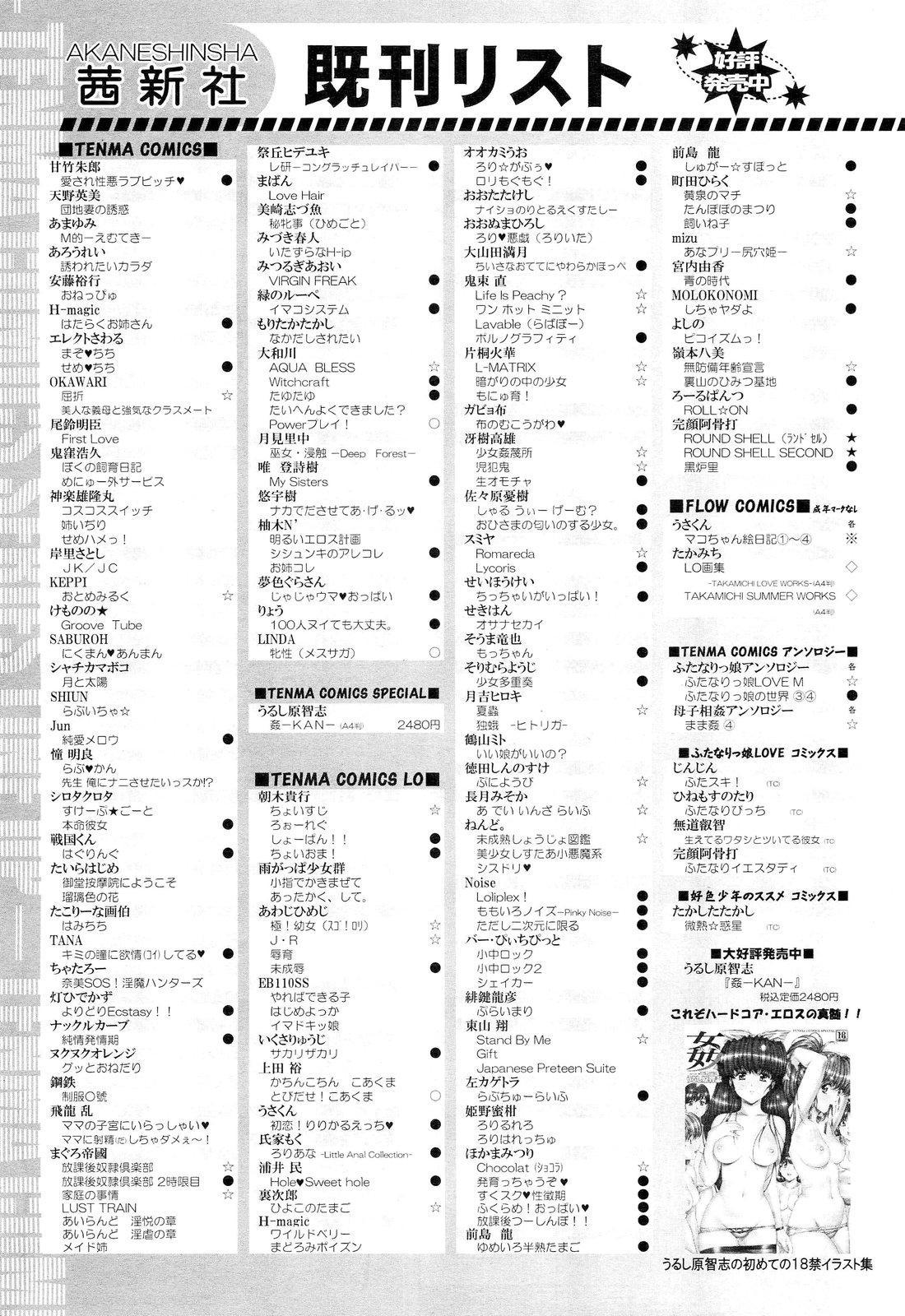 COMIC LO 2012-05 Vol. 98 446