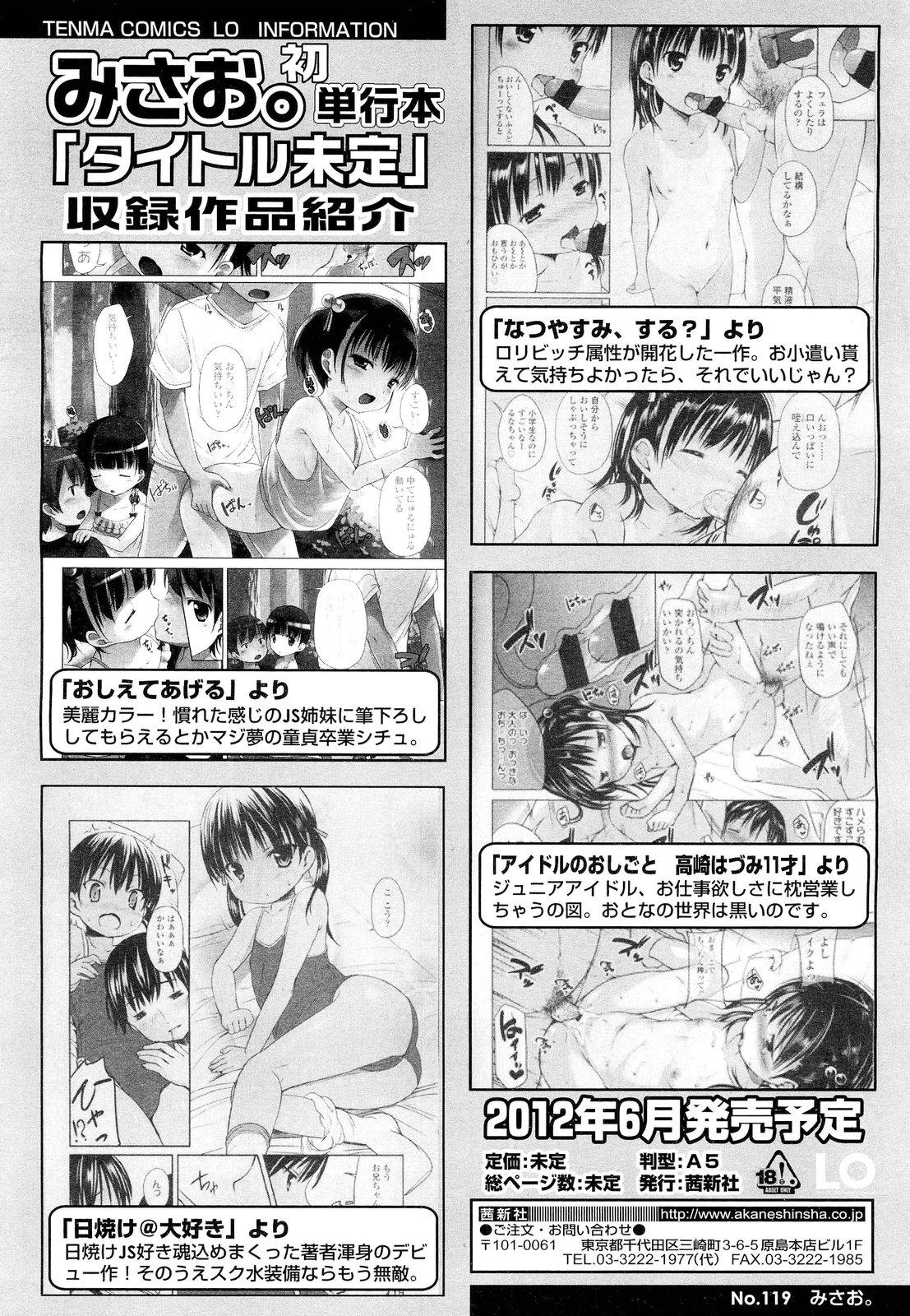 COMIC LO 2012-05 Vol. 98 49