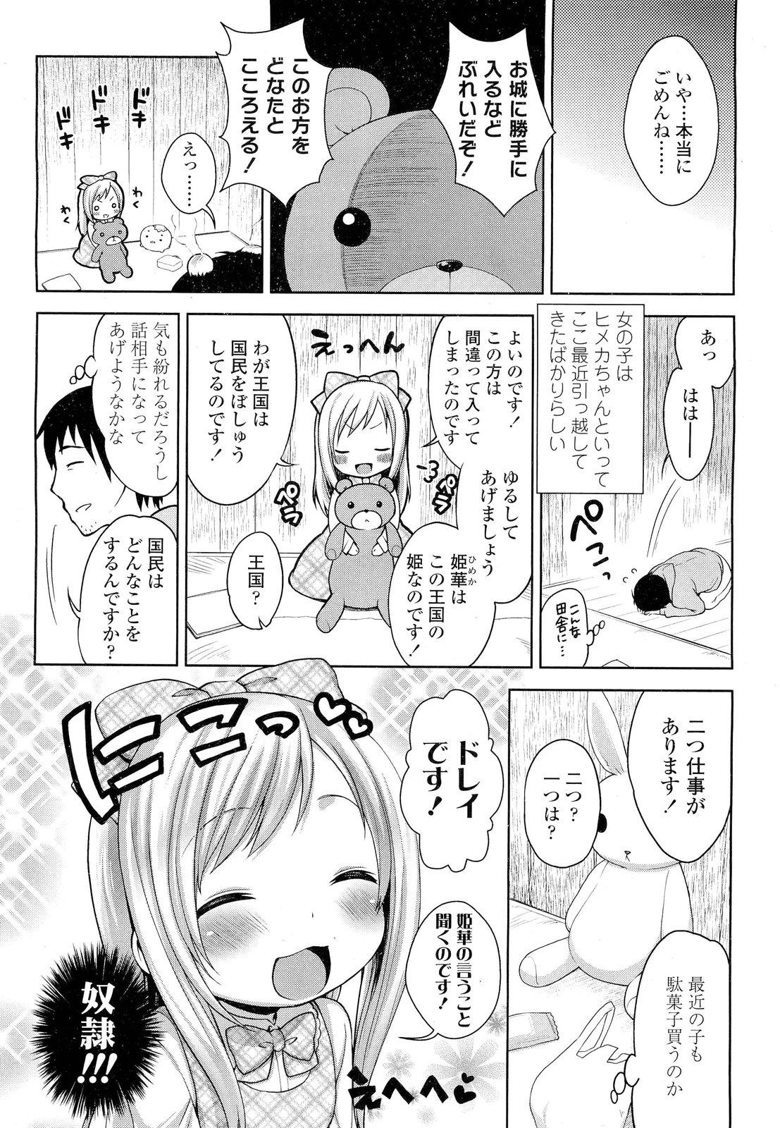 COMIC LO 2012-05 Vol. 98 53