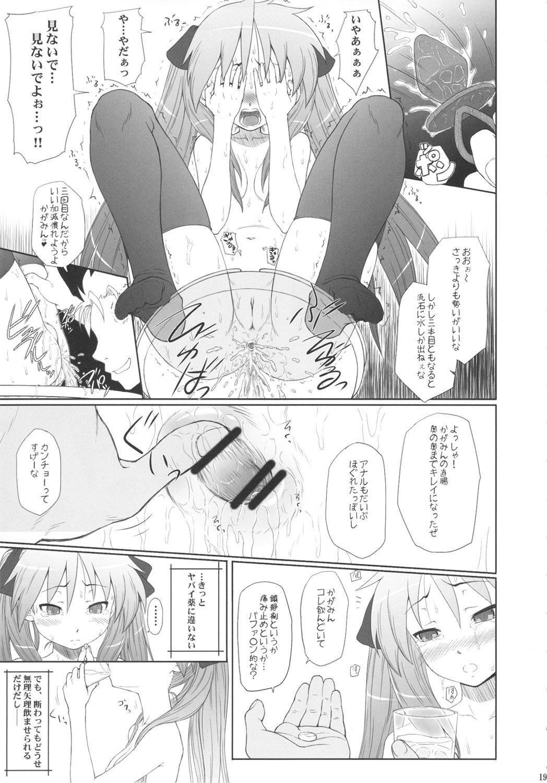 Kagamin wa Ore no Yome Soushuuhen 17