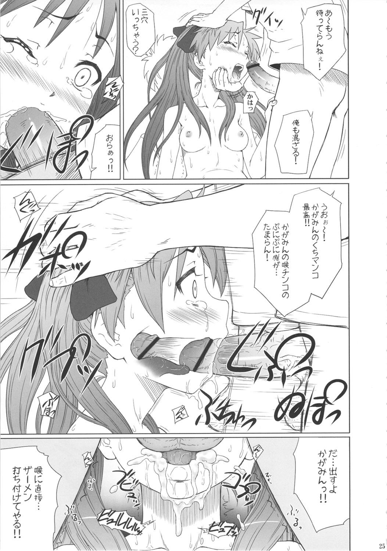 Kagamin wa Ore no Yome Soushuuhen 23