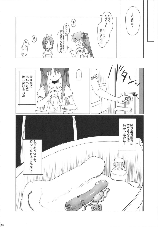 Kagamin wa Ore no Yome Soushuuhen 26