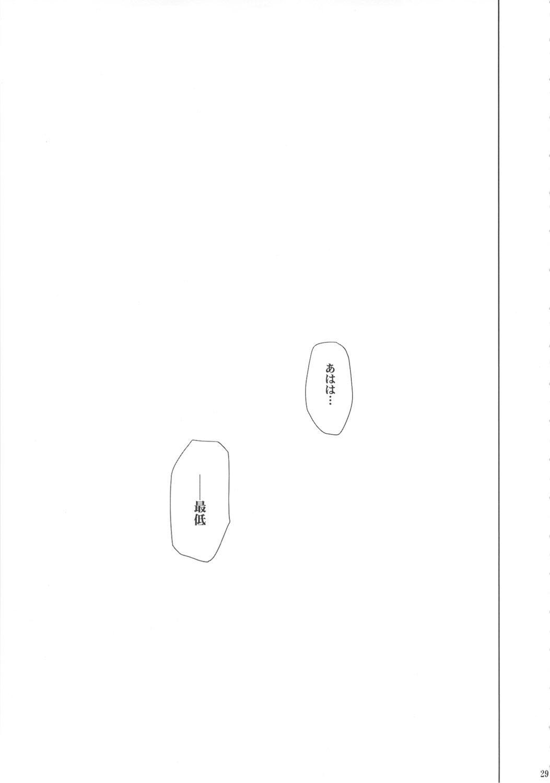 Kagamin wa Ore no Yome Soushuuhen 27