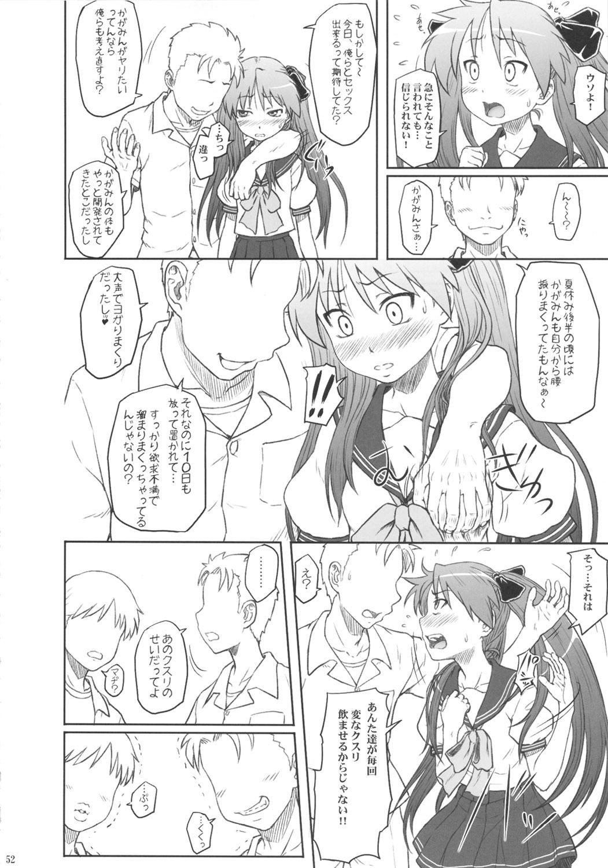 Kagamin wa Ore no Yome Soushuuhen 50