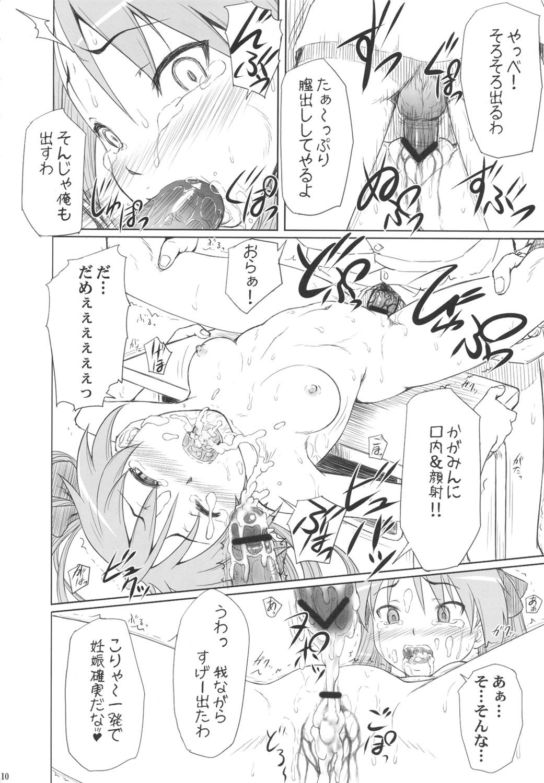 Kagamin wa Ore no Yome Soushuuhen 8