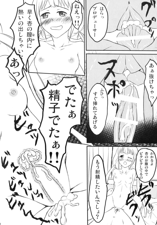 Futaba Anzu no Nama de Daradara Ikasete!! 18