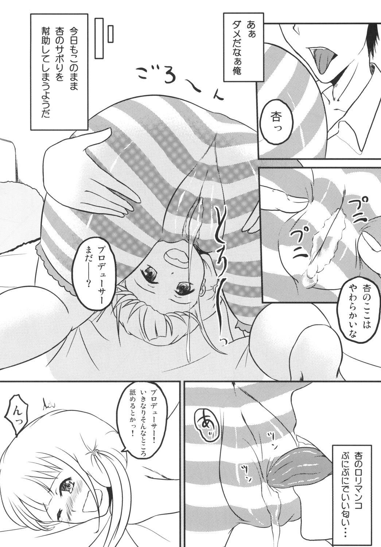 Futaba Anzu no Nama de Daradara Ikasete!! 4