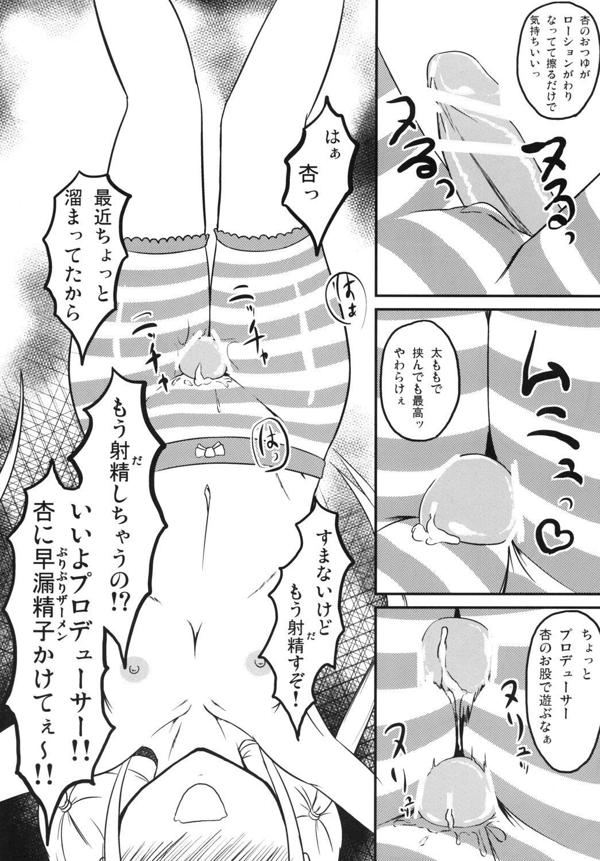 Futaba Anzu no Nama de Daradara Ikasete!! 7