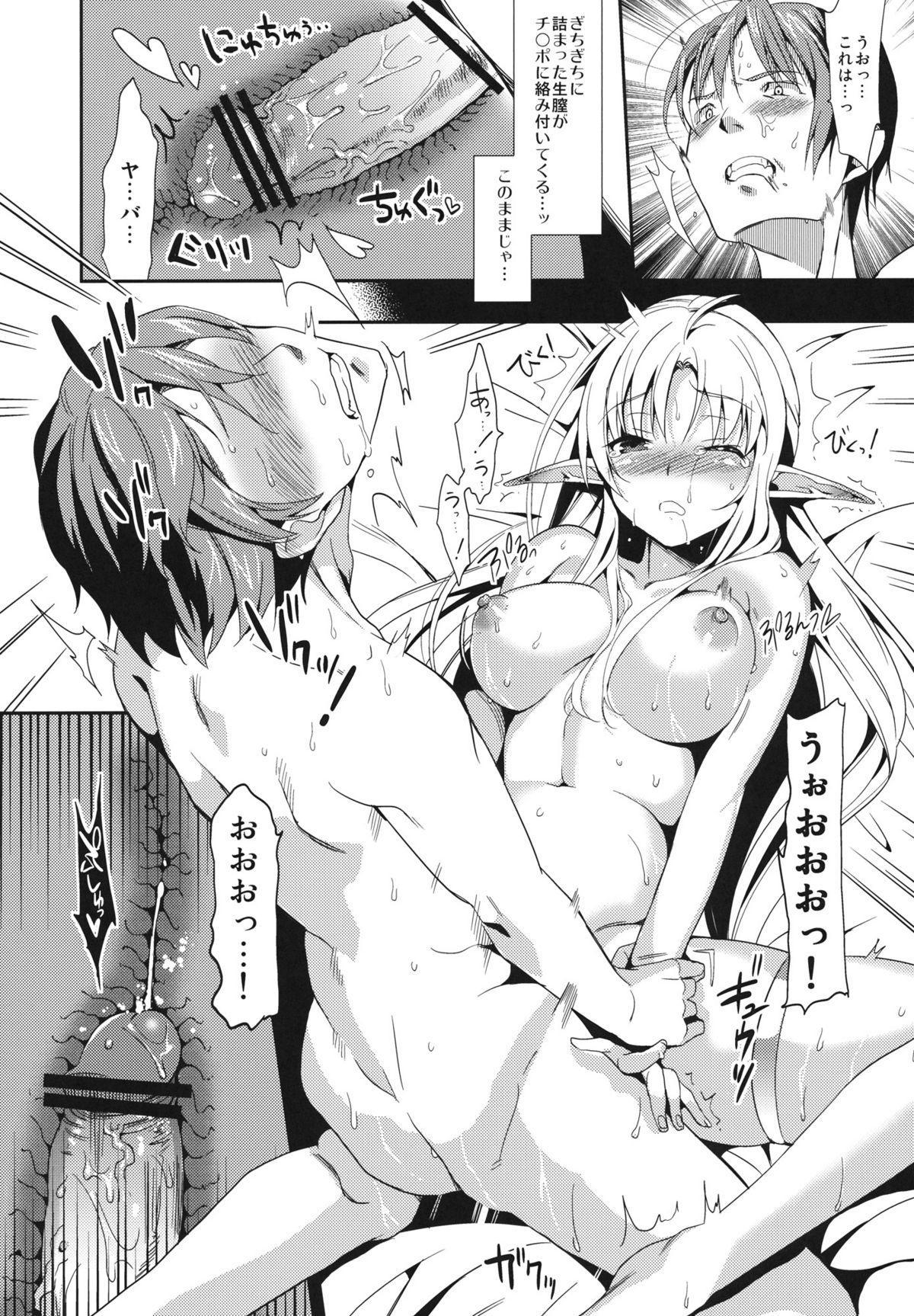 Yamete...! Watashi ni Ranbou Suru Ki deshou!? Ero Doujin Mitai ni!! 12