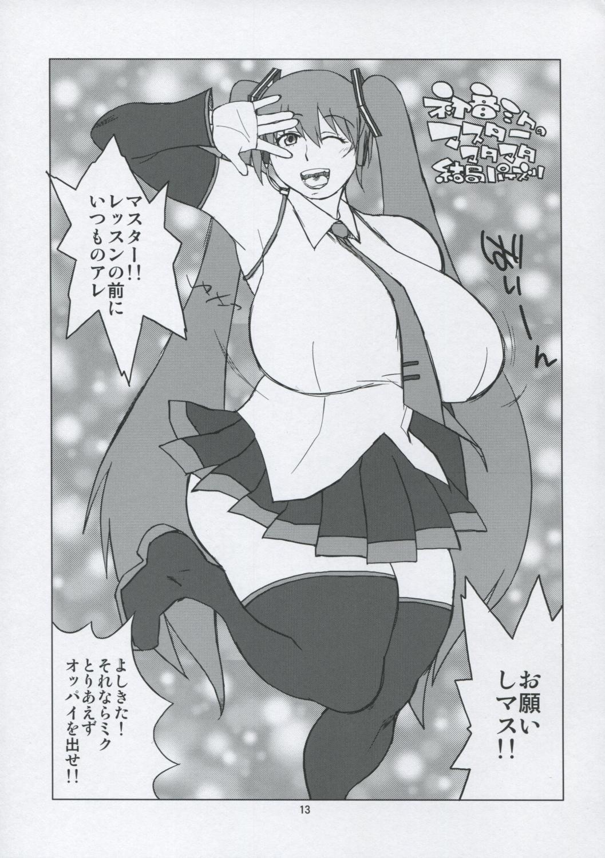 Hybrid Tsuushin Vol.8.5 11