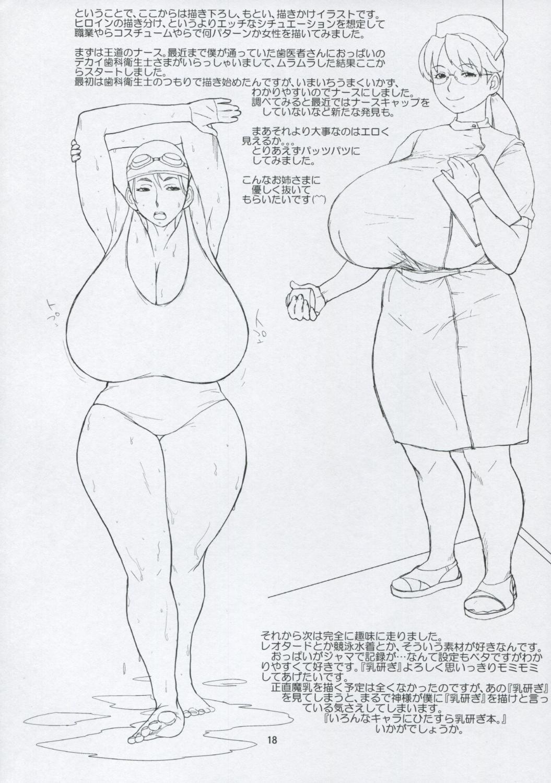 Hybrid Tsuushin Vol.8.5 16