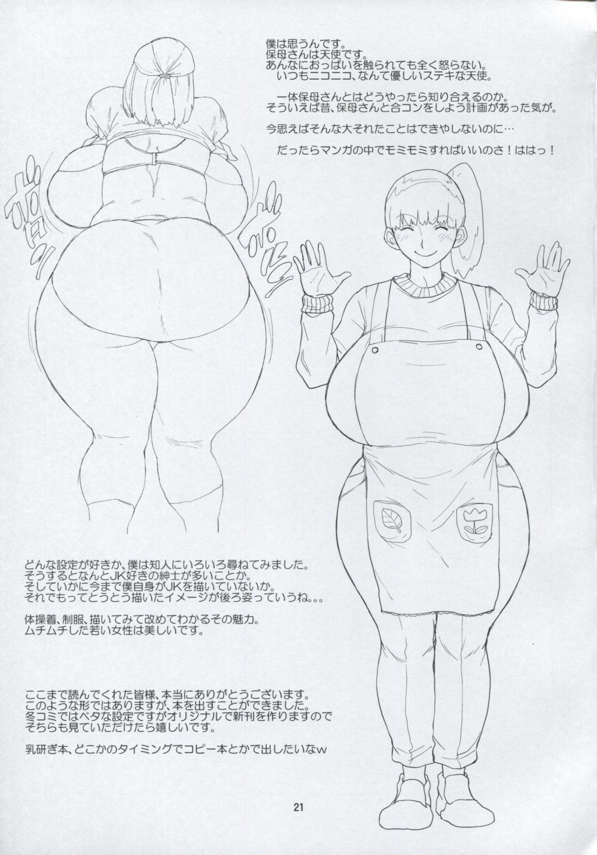 Hybrid Tsuushin Vol.8.5 20