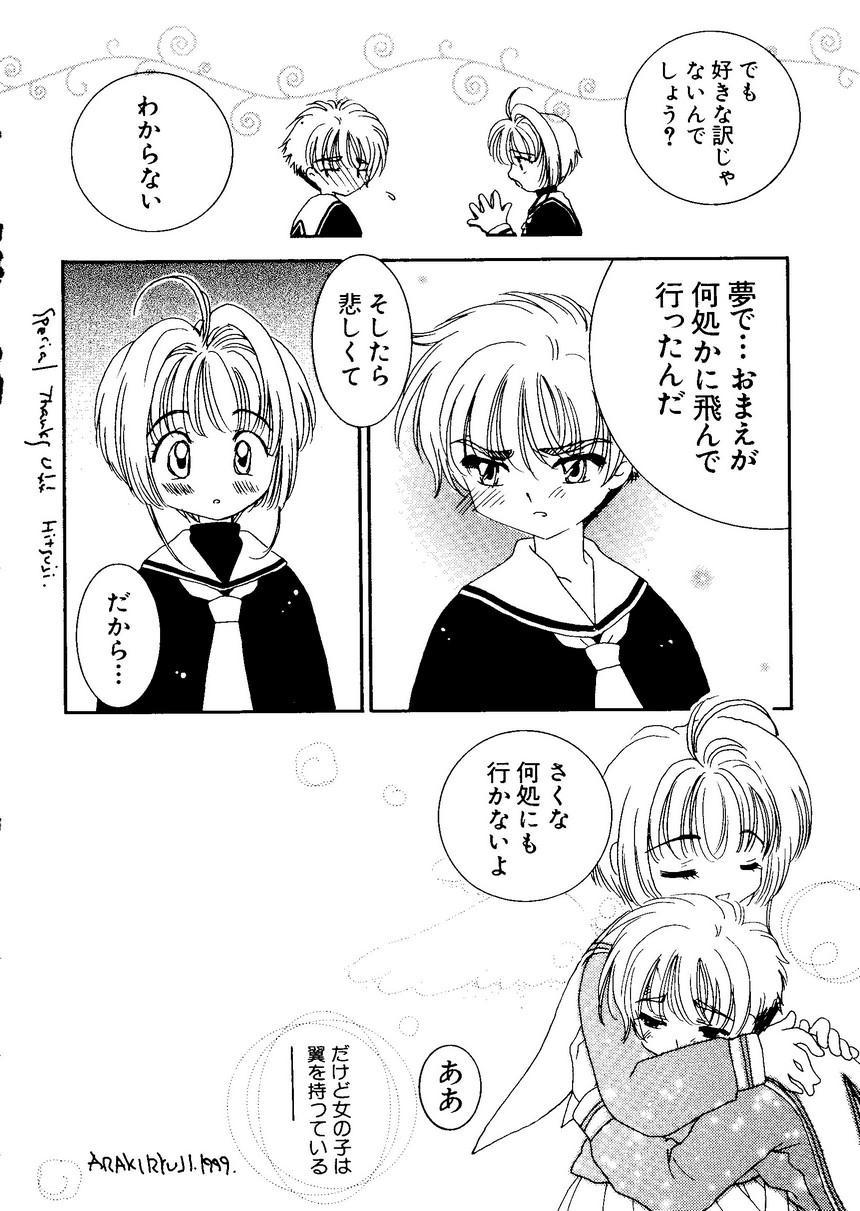 Naru Hina Plus 1 149