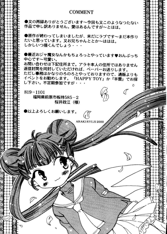 Naru Hina Plus 1 150