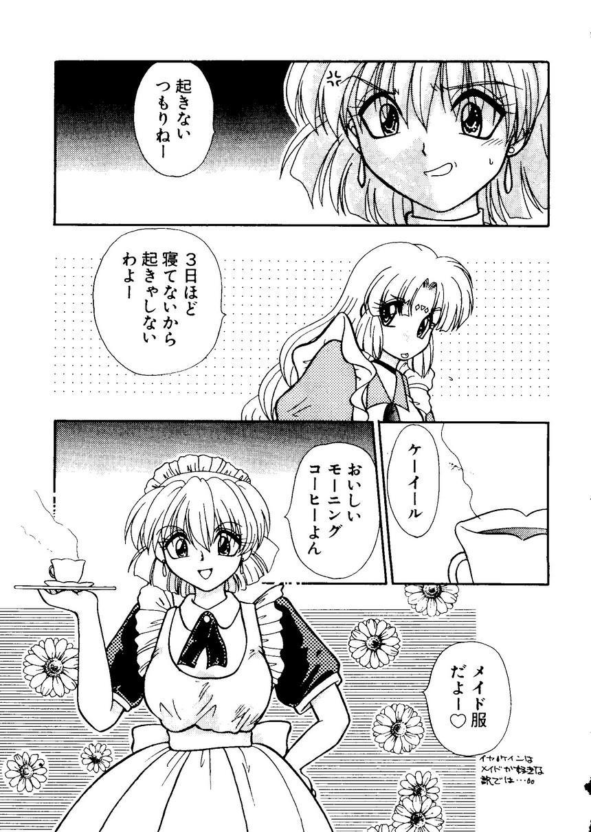 Naru Hina Plus 1 154