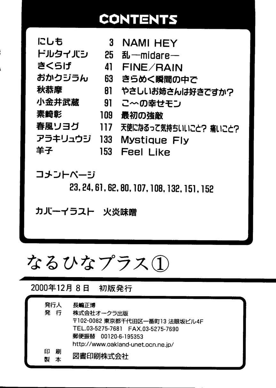 Naru Hina Plus 1 161
