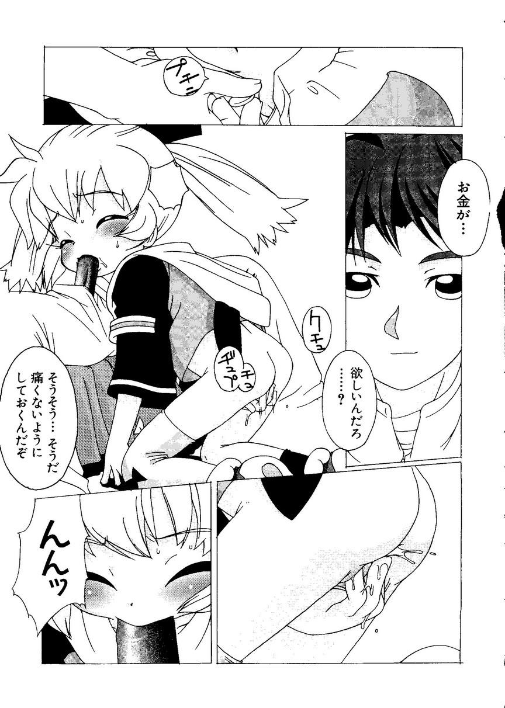 Naru Hina Plus 1 52