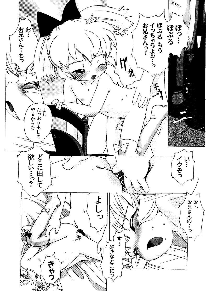 Naru Hina Plus 1 57