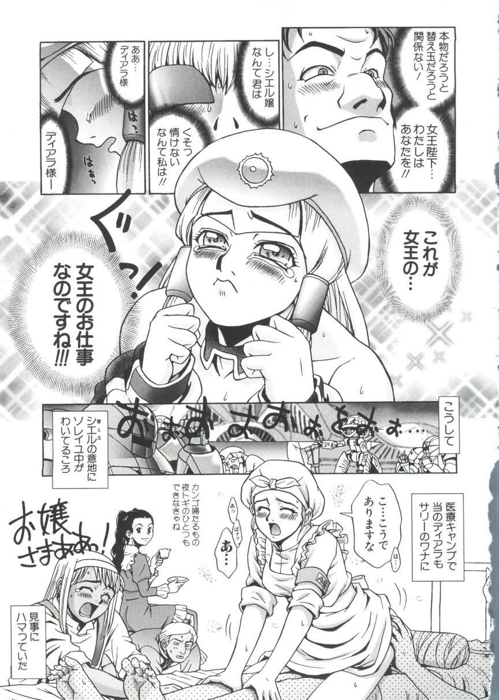 Naru Hina Plus 1 78