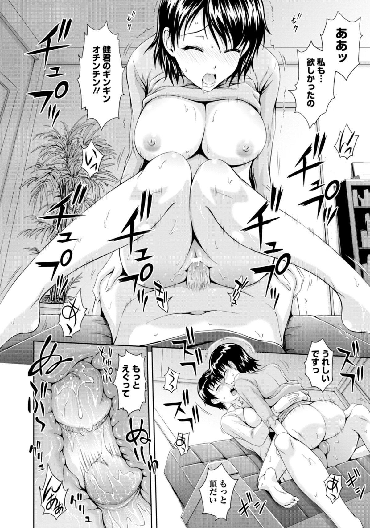 Itsumo Tonari ni 15