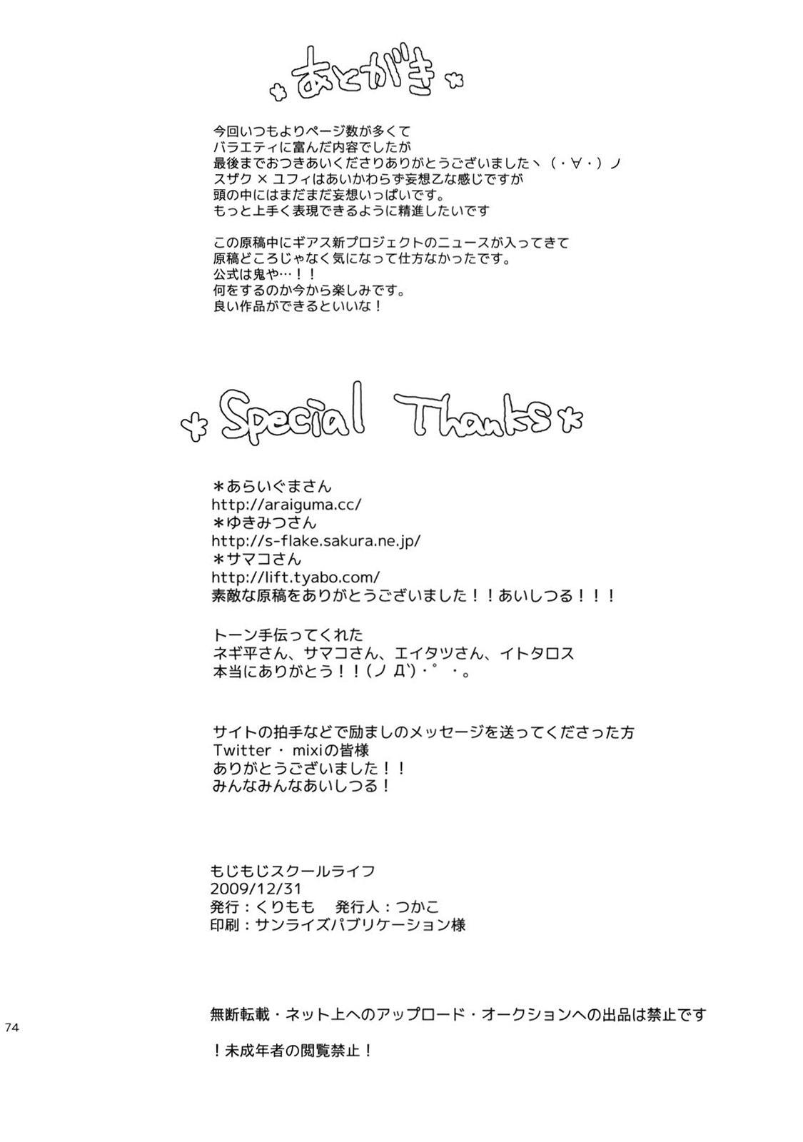 Mojimoji School Life 71