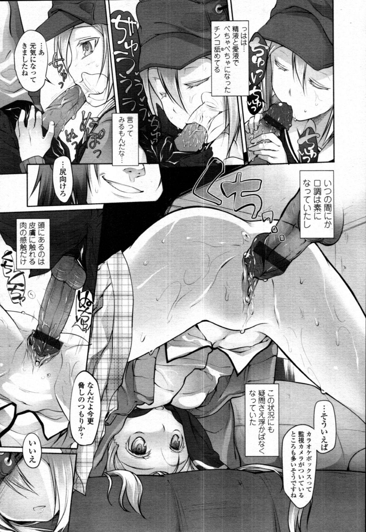 [Midori no Rupe] Garden CH.0(Prologue)~CH.9 20