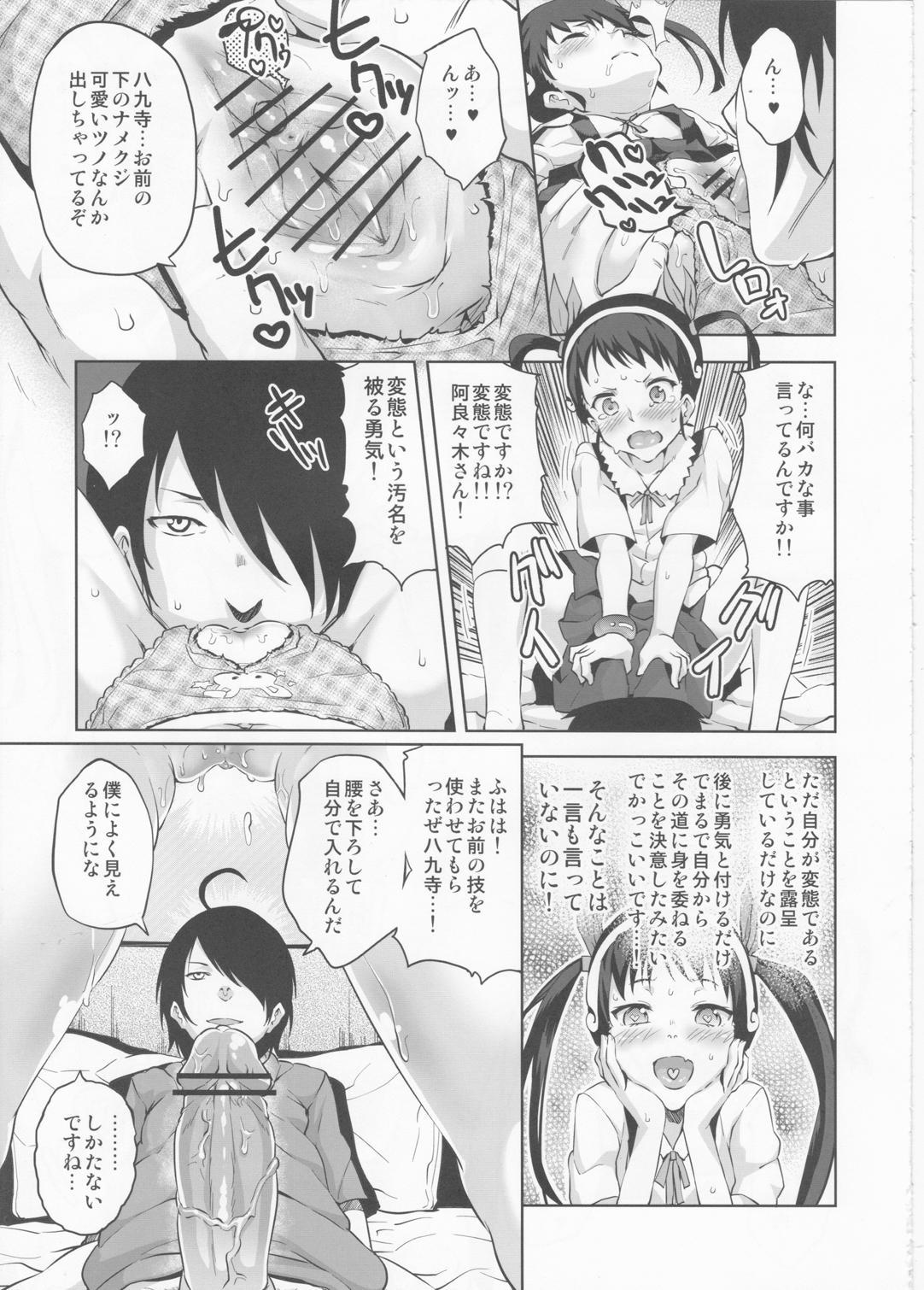 Namekuji Mayoigatari 11